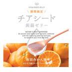 「チアシード蒟蒻ゼリー」に有田みかん果汁を使用した新商品が登場