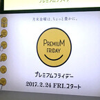 プレミアムフライデー、サービス業は? 関ジャニ∞の疑問に経団連回答