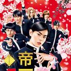 菅田将暉&ライバルたちが集合! 映画『帝一の國』ポスター&めんこビジュアル