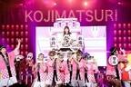 小嶋陽菜、卒コンを自画自賛「今の私にしか出来ないコンサートができた」