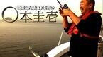 極楽とんぼ・山本、公式YouTubeチャンネル開設 - 海・川・寺などで企画に挑戦