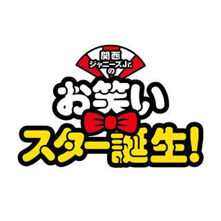 関西ジャニーズJr.、若手芸人役に挑戦! 映画第4弾は8月26日公開