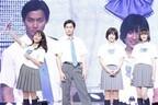 野村周平&平祐奈「神コレ」に制服姿で登場! 地元イベント出演「うれしい」