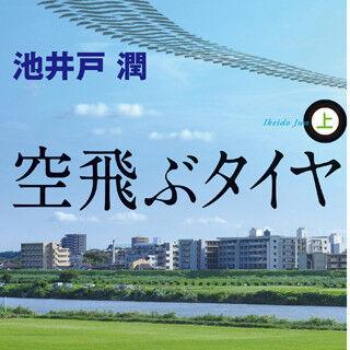 長瀬智也、池井戸作品初映画化に挑む! 『空飛ぶタイヤ』主演決定