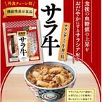吉野家、血糖値の上昇をおだやかにする機能性表示食品の「牛丼の具」発売