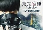 清水の出家騒動余波、『東京喰種』予定通り公開「想い変わらない」【全文】