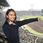 岡田結実、センバツ開会式と開幕試合を観戦「感激して泣きそうに」