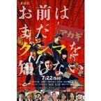 『お前はまだグンマを知らない』劇場版は7月22日全国公開 - 沖縄で先行上映