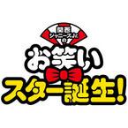 関西ジャニーズJr.の漫才シーン披露! 映画『お笑いスター誕生!』予告編公開