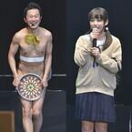 平祐奈、アキラ100%の裸芸に「下品(笑)」- 池田エライザは後ろ姿に興味