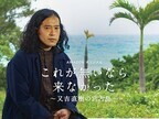 又吉直樹、宮古島の海に魅了「あらゆることがどうでもよくなりました」