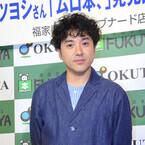 菅田将暉&本田翼の恋愛報道に、ムロツヨシ「嘘でしょ!?」 自身の相手はなし