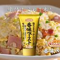 """山田涼介、全力""""壁ドン""""が「和太鼓みたい」に - 「香味ペースト」新CM"""