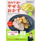 1年間で50kgやせた料理研究家、浜内千波さんの食事とは?
