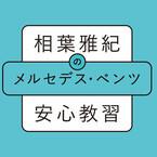 嵐・相葉雅紀がベンツ教習で語りかける! 新CM&WEB用動画コンテンツ公開