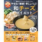 チーズで13kg減量も! 和素材と組み合わせた「和チーズダイエット」とは?