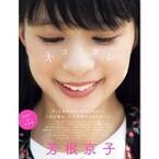 芳根京子、1st写真集『ネコソガレ』発売「これが私の十代最後の日々のすべて」