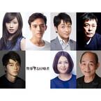 前田敦子、長澤まさみの妹に! 映画『散歩する侵略者』豪華追加キャスト発表