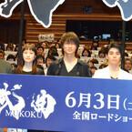 綾野剛、村上虹郎との共演に暗躍 - 「しっかり引っかかってくれた」