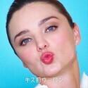 ミランダ・カーが魅惑のキス顔連発! WEB動画でセクシーダンスも披露