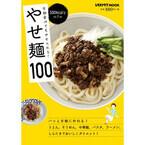 麺類を食べてダイエット! 全部500kcal台以下の「やせ麺」レシピ本発売