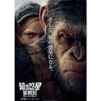 『猿の惑星』新作10月公開! ポスターに衝撃一文「そして、猿の惑星になる」
