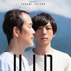 監督・齊藤工×主演・高橋一生の映画『blank13』、2018年2月公開決定