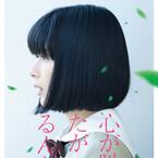 中島健人&芳根京子のひたむきな姿にキュン! 実写版『ここさけ』本予告公開
