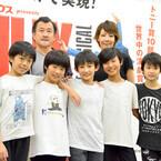 吉田鋼太郎の迫力に、柚希礼音「何もできず反省」- 子供達からの触発も
