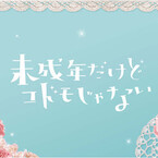 中島健人、平祐奈と高校生結婚&知念侑李と恋愛バトル! 『みせコド』映画化