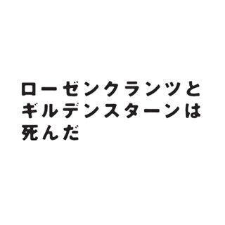 生田斗真×菅田将暉が舞台で初共演! ハムレットスピンオフ名作に挑む