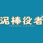 丸山隆平、主演映画『泥棒役者』公開日決定! 特報ナレーションは平田広明に