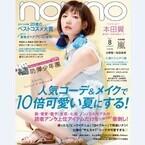 『non-no』専属読モ「カワイイ選抜」オーディション、SHOWROOMで開催