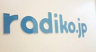radikoで過去の番組はどれくらい聴かれてる? - 運営会社の社長に聞いてみた