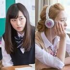 福原遥×柳美稀、ネクラ&金髪ギャルJK役でW主演! Cygames初の実写連ドラ