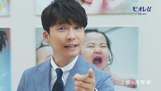 星野源、自身出演「ビオレu」新CMソング担当! 子供時代のお風呂エピソードも