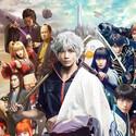 映画『銀魂』、興行収入20億円突破! 2017年実写邦画の最速記録を更新