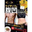 RIZAPメソッドでお腹やせ! 「腹凹トレーニング&作りおきおかず」が発売