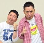 太田光、爆笑問題の漫才について