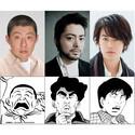 山田孝之&佐藤健が兄弟役、荒川良々は気合い十分! 『ハード・コア』映画化