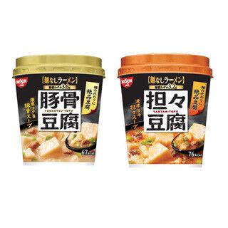 """日清食品からこってり味の""""麺なしラーメン""""が登場 - 麺の代用には豆腐"""