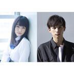桜井日奈子×吉沢亮、W主演で『ママレード・ボーイ』映画化! 顔面フル活用
