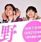 菅田将暉、映画『あゝ、荒野』で木下あかりと出会って3分後に濡れ場