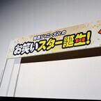 西畑大吾、二宮和也との漫才は「恐れ多すぎ」 関西ジャニーズJr.が東京集合
