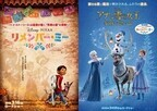 『アナ雪』新作、『リメンバー・ミー』と同時上映! 新コスのアナ&エルサお披露目