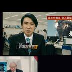 声優・鈴村健一、実写版『亜人』でアナウンサー役! 佐藤健と10年ぶり共演