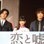 北村匠海&森川葵の演技に、佐藤寛太が感動! 1時間号泣したシーンも