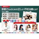 東尾理子や矢沢心も登場! 正しい不妊治療を解説するセミナーが品川で開催