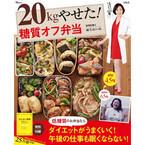 昼食も低糖質をキープ! 書籍『20kgやせた! 糖質オフ弁当』発売