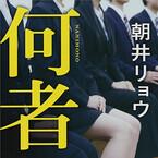 朝井リョウ『何者』舞台化! 阿部顕嵐・美山加恋・長妻怜央らリアル世代出演